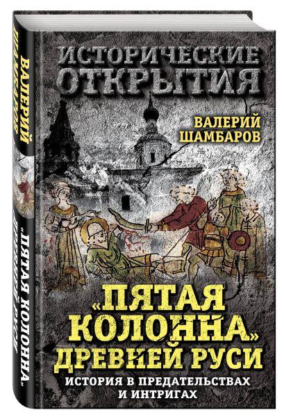 «Пятая колонна» Древней Руси. История в предательствах и интригах - фото 1