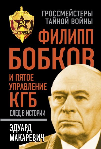 Филипп Бобков и пятое Управление КГБ: след в истории - фото 1