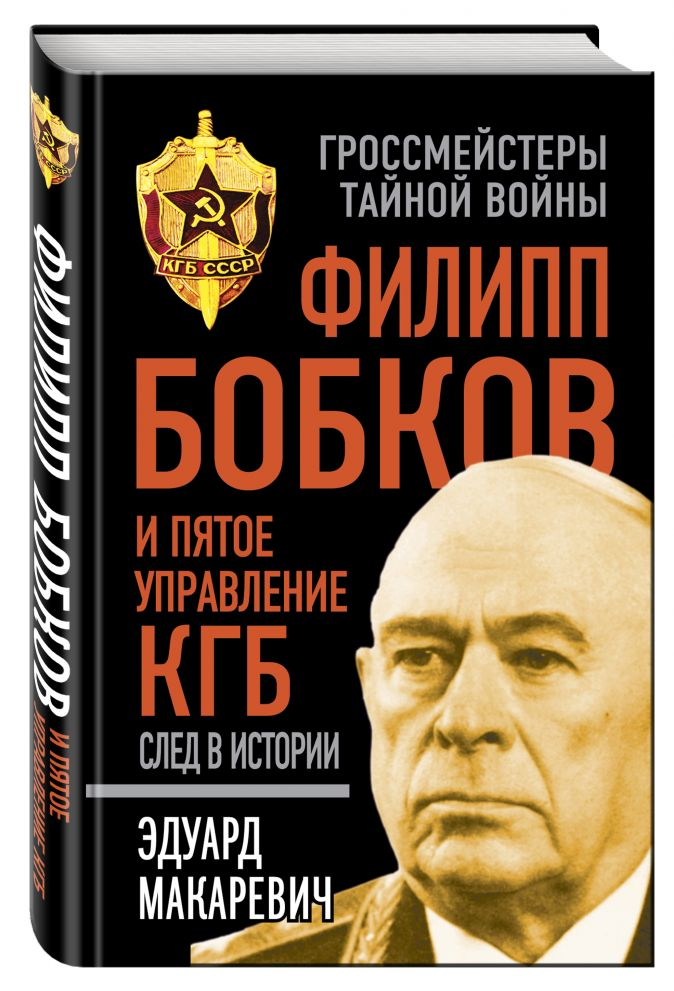 Филипп Бобков и пятое Управление КГБ: след в истории Эдуард Макаревич