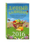 Голод А., Вязникова Т. - Дачный календарь 2016' обложка книги