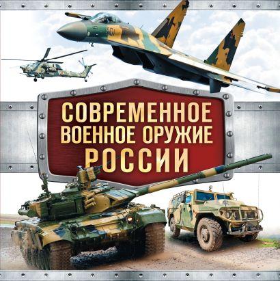 Современное военное оружие России (белая) - фото 1