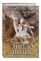 Труссони Д. - Ангелополис' обложка книги