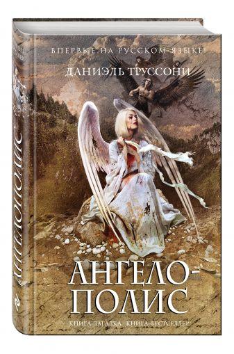 Даниэль Труссони - Ангелополис обложка книги