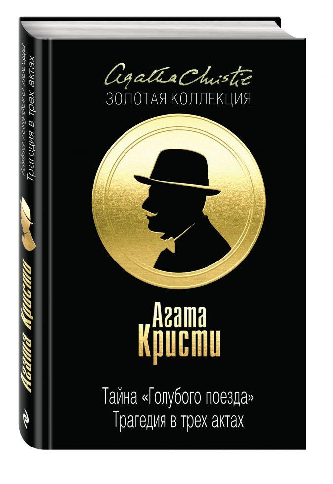 Агата Кристи - Тайна «Голубого поезда». Трагедия в трех актах обложка книги