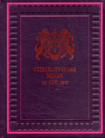Библиотека МРП. Спецслужбы мира за 500 лет(в коробе) - фото 1