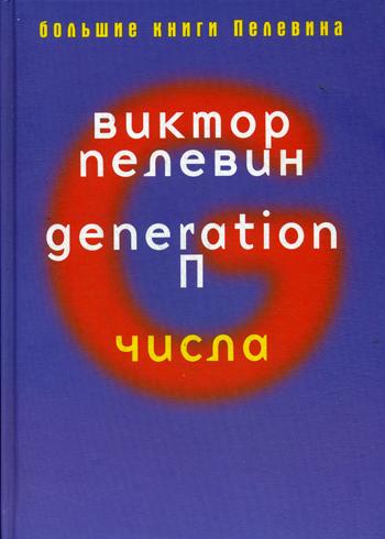Generation Пелевин В.О.