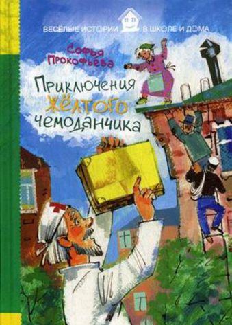 ВИвШД. Приключения желтого чемоданчика Прокофьева С.Л.