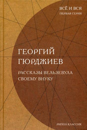 Рассказы Вельзевула своему внуку (Все и вся) Гюрджиев Г.И.