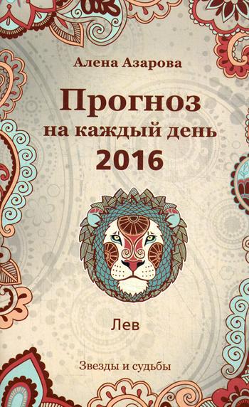 Прогноз на каждый день. 2016. Лев (Звезды и судьбы) - фото 1