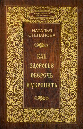 Как здоровье сберечь и укрепить Степанова Н.И.