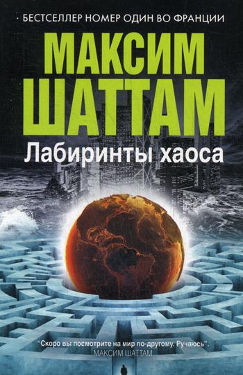 Шаттам М. - Максим Шаттам в твоем кармане. Лабиринты хаоса обложка книги