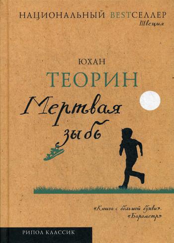 Мертвая зыбь: роман Теорин Ю.