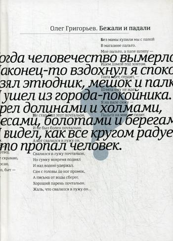 Бежали и падали Григорьев О.