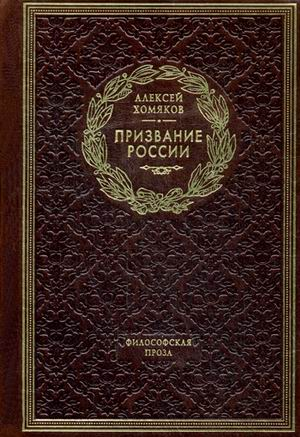 ОЛИП.Хомяков.Призвание России