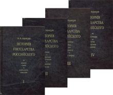 Библиотека РП. История государства Российского. В 4 т (золотой обрез,кожа)