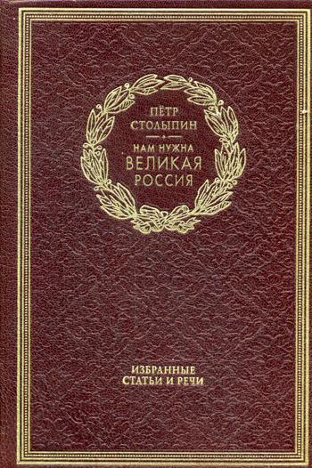 Столыпин П.А. - ОЛИП.Столыпин.Нам нужна великая Россия...Избранные статьи и речи обложка книги
