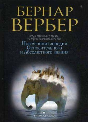 Новая энциклопедия Относительного и Абсолютного знания (черная) пер Вербер Б.