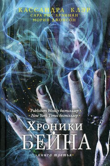 Хроники Бейна. Кн. 3 Клэр К.
