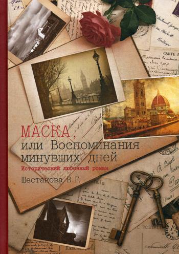 Маска, или Воспоминания минувших дней Шестакова В.Г.