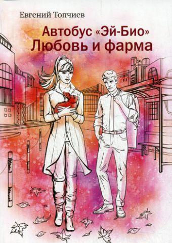 С-П.Автобус Эй-био. Любовь и фарма Топчиев Е.Л.