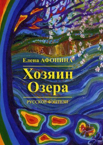 С-П. Хозяин озера Афонина Е.В.