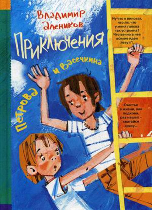 Приключения Петрова и Васечкина Алеников В.М.