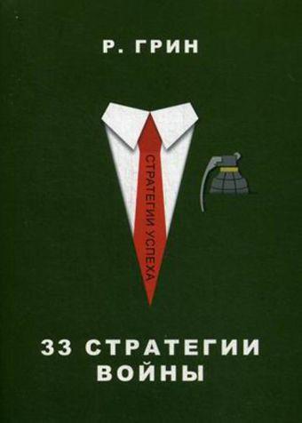 33 стратегии войны (Стратегии успеха) Грин Р.