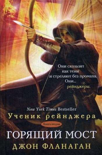Ученик рейнджера. Кн. 2: Горящий мост: роман Фланаган Д.