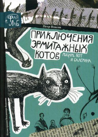 Рыцарь, кот и балерина. Приключения эрмитажных котов Власов П.