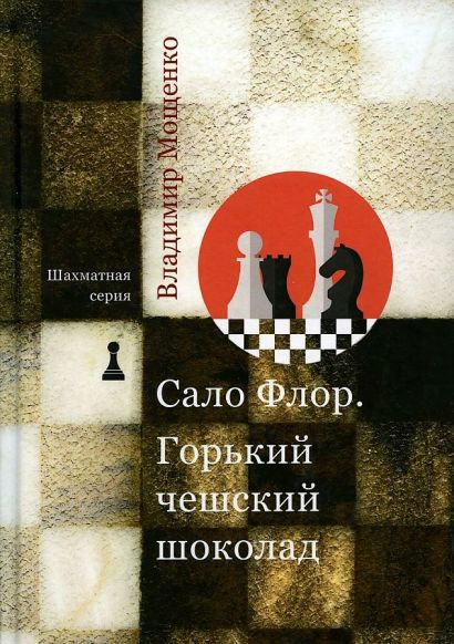 Шахматная серия. Сало Флор. Горький чешский шоколад - фото 1