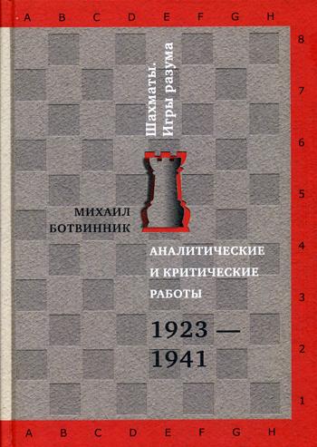 Аналитические и критические работы. 1923-1941 - фото 1