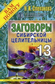 Заговоры сибирской целительницы: Вып.13