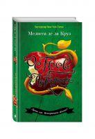 Мелисса де ла Круз - Остров Потерянных' обложка книги