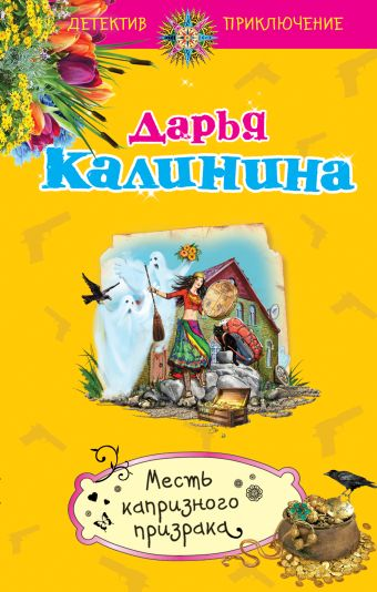 Месть капризного призрака Дарья Калинина