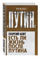 Бовт Г.Г. - Есть ли жизнь после Путина' обложка книги