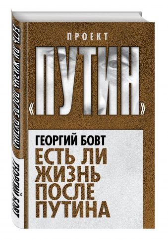 Есть ли жизнь после Путина Бовт Г.Г.