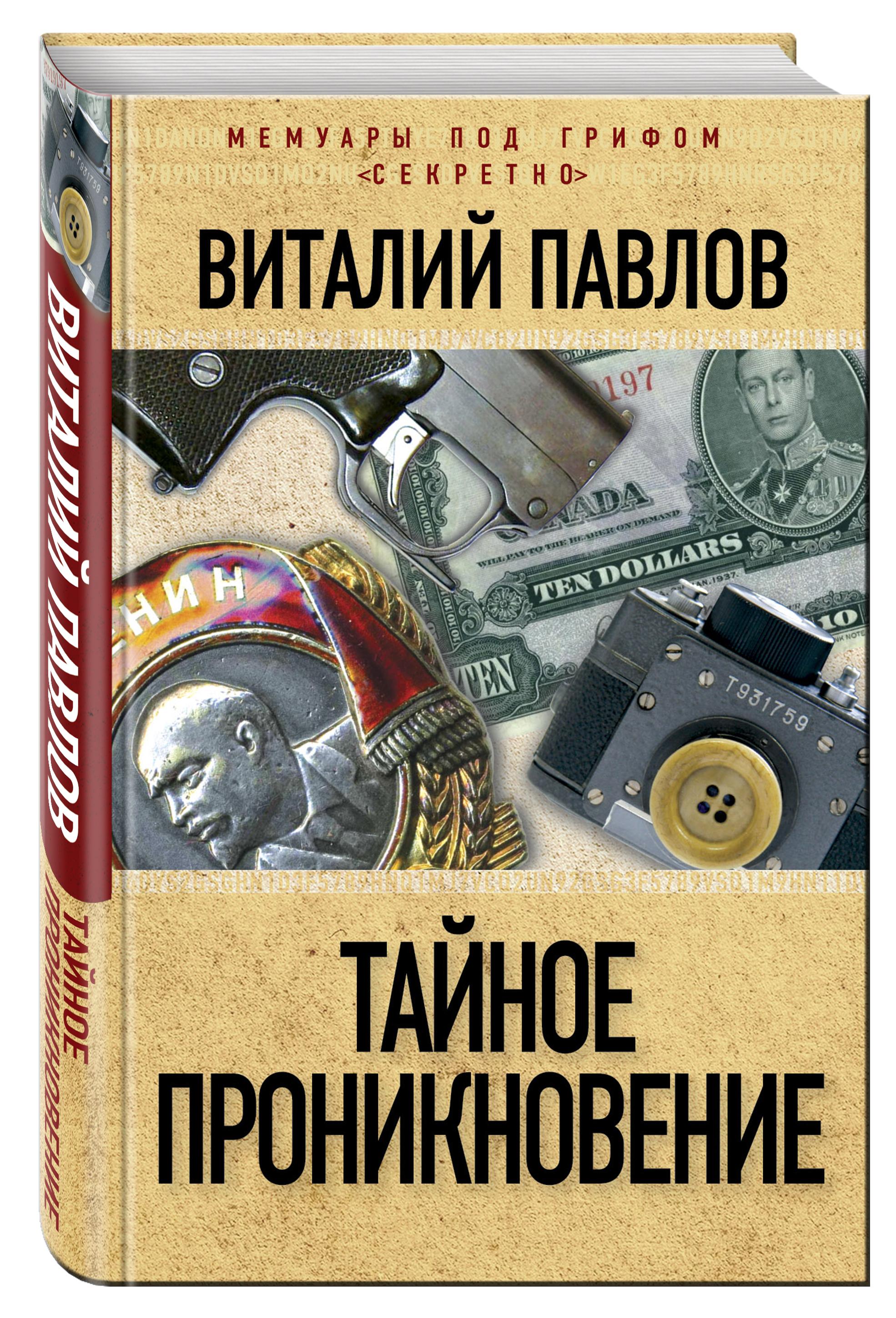 Павлов В. Тайное проникновение ISBN: 978-5-906817-21-1 павлов виталий григорьевич тайное проникновение