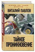 Павлов В. - Тайное проникновение' обложка книги