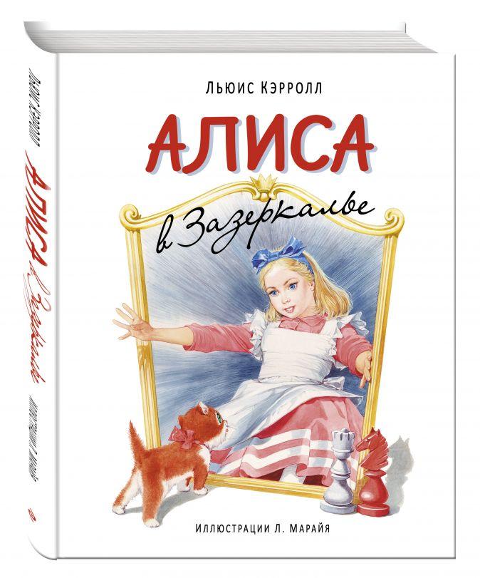 Льюис Кэрролл - Алиса в Зазеркалье обложка книги
