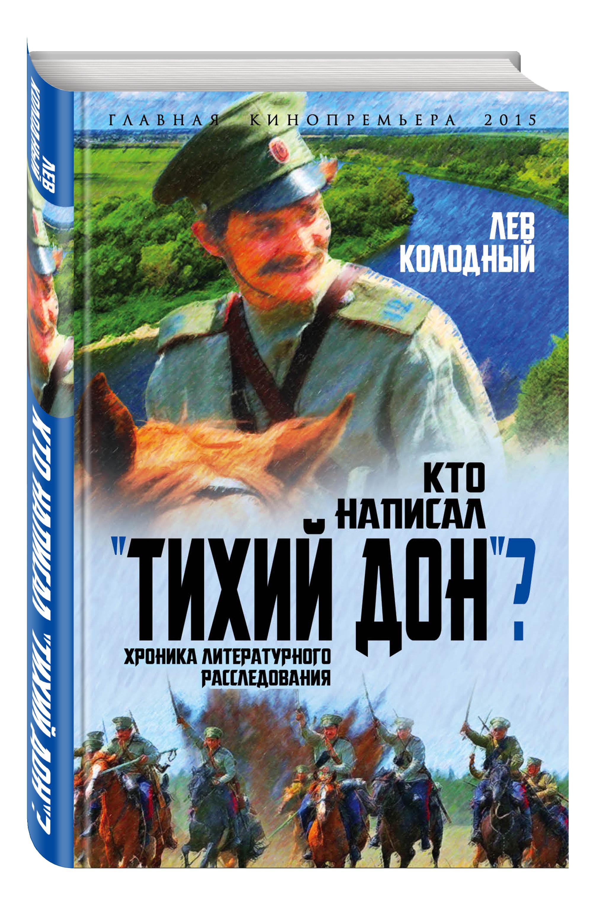 "Кто написал ""Тихий Дон""? Хроника литературного расследования от book24.ru"