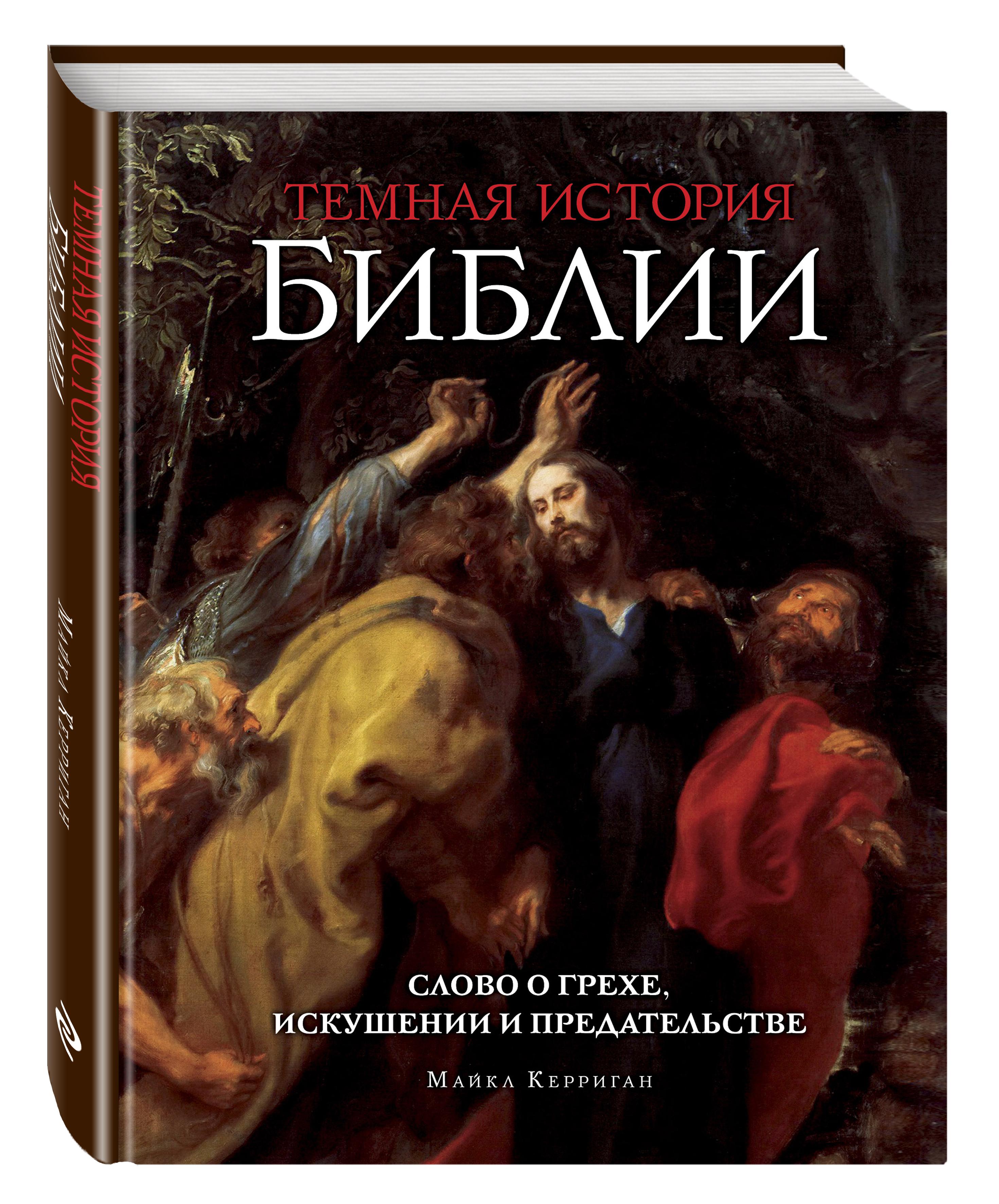 Майкл Керриган Темная история Библии