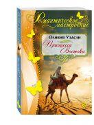 Уэдсли О. - Принцесса Востока' обложка книги