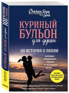 Куриный бульон для души: 101 история о любви