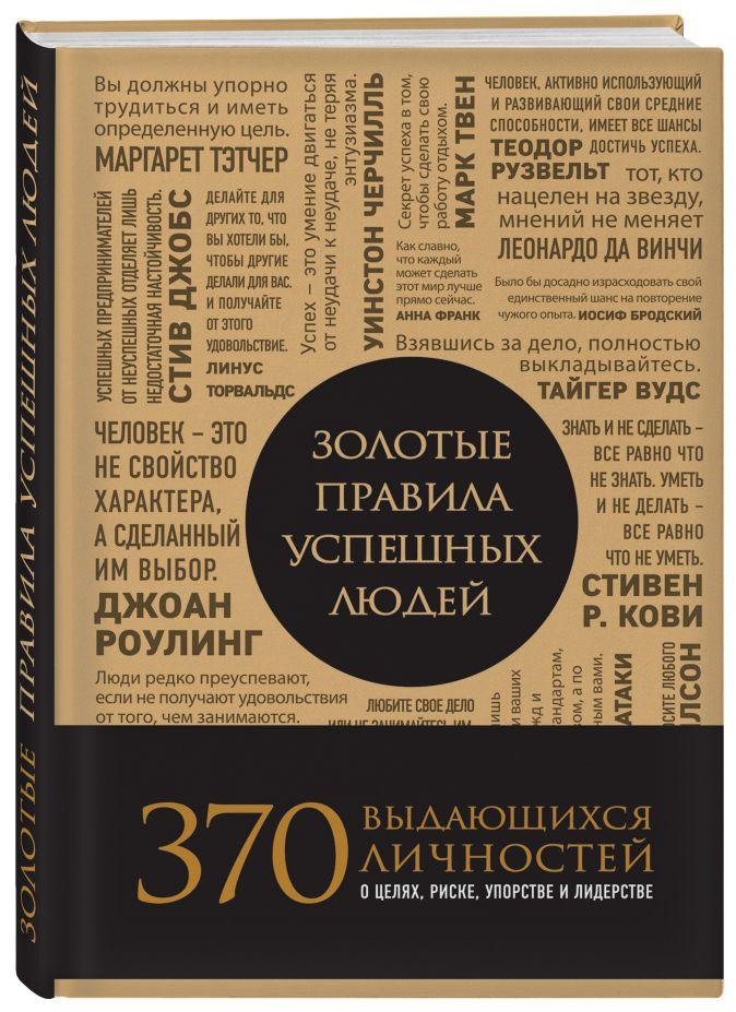 Джина Пинкотт - Золотые правила успешных людей обложка книги