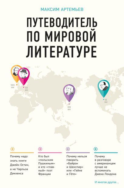 Путеводитель по мировой литературе - фото 1