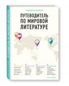 Артемьев М.А. - Путеводитель по мировой литературе' обложка книги