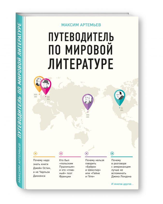 Максим Артемьев - Путеводитель по мировой литературе обложка книги