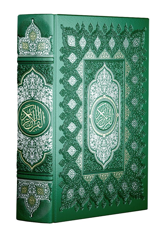 Коран. Перевод смыслов и комментарии. На русском и арабском коран на арабском эмаль