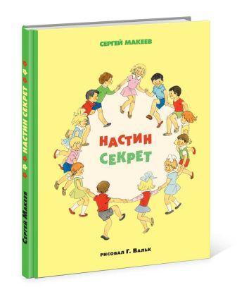 Макеев С.Л. - Настин секрет обложка книги