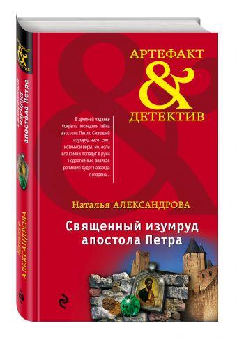 Священный изумруд апостола Петра Александрова Н.Н.